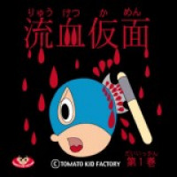TOMATO KID FACTORY GOODS 流血仮面第1巻 / TOMATO KID FACTORY