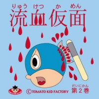 TOMATO KID FACTORY GOODS 流血仮面第2巻 / TOMATO KID FACTORY