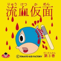 TOMATO KID FACTORY GOODS 流血仮面第3巻