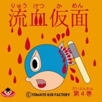 TOMATO KID FACTORY GOODS 流血仮面第4巻