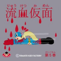 TOMATO KID FACTORY GOODS 流血仮面第5巻