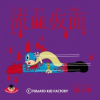 TOMATO KID FACTORY GOODS 流血仮面第6巻