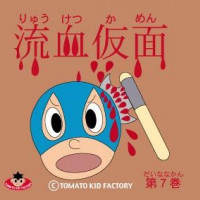 TOMATO KID FACTORY GOODS 流血仮面第7巻