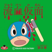 TOMATO KID FACTORY GOODS 流血仮面第8巻