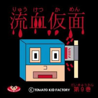 TOMATO KID FACTORY GOODS 流血仮面第9巻