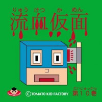 TOMATO KID FACTORY GOODS 流血仮面第10巻 / TOMATO KID FACTORY